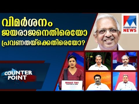Is this criticism against Jayarajan or against current trend ? | counter point