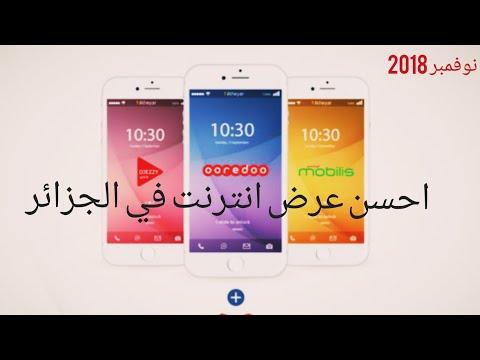 احسن عرض انترنت في الجزائر لشهر نوفمبر(Djezzy, Mobilis, Ooredoo)