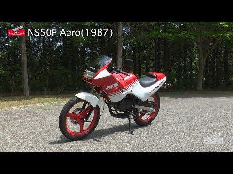 Honda Collection Hall 収蔵車両走行ビデオ NS50F エアロ(1987年)