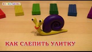 Улитка из пластилина | Видео Лепка