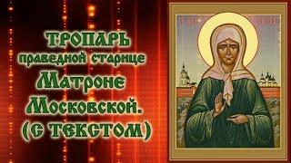 Тропарь Матроне Московской аудио молитва с текстом и иконами