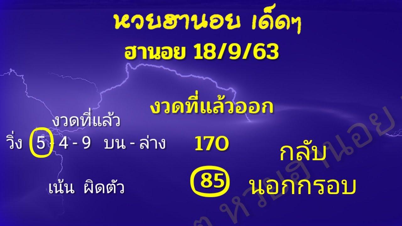 หวยฮานอย เด็ดๆ 18/9/63