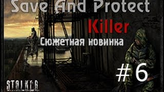 Stalker - спаси сохрани (убийца) - Save and Protect: Killer - часть 6