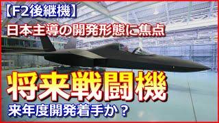 【F2後継機】日本主導の開発形態に焦点の「将来戦闘機」来年度開発着手か?【防衛省】