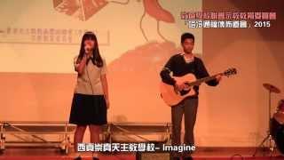 西貢崇真天主教學校Imagine(塔冷通福傳佈道會2015)