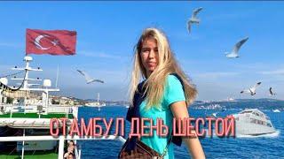 Стамбул2020 Стамбул день 6. Посещение 🕌. Морская прогулка