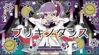 【歌ってみた】ブリキノダンス / 日向電工【天神子兎音cover】 thumbnail