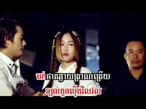 Khirng Rir SaOb Bong Arch Jay Oun Ban (Karaoke) - Eva