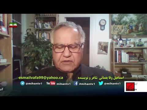 ملایان بی ریش و بی عمامه و بی ایمان خارج کشور و دفاع از اسلام! با نگاه اسماعیل وفا یغمائی