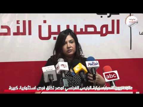 «المصريين الأحرار»: زيارة الرئيس الفرنسي لمصر تخلق فرص استثمارية كبيرة