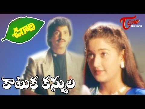 Ugadi Movie Songs | Katuka Pittala Video Song | S V Krishna Reddy, Laila