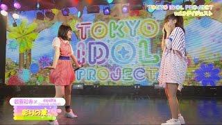 """2部""""武藤彩未×ayaka(lyrical school)""""ダイジェスト@TIP LIVE Vol.9 TO..."""