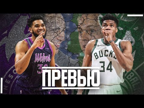 |ПРЕВЬЮ СЕЗОНА| MINNESOTA TIMBERWOLVES — MILWAUKEE BUCKS