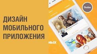 """12 Курс """"Мобильное приложение"""": Создание дизайна экранов МП"""
