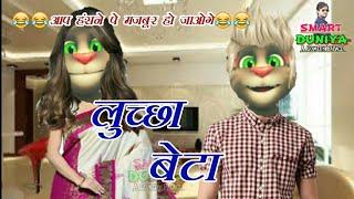 लुच्छा बेटा | फुल कॉमेडी विडीयो । Mother And Son Hindi Comedy Video। Talking Tom funny Comedy video