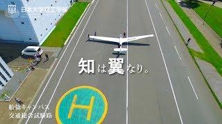 公式HPイメージ動画 Episode1 「グライダー曳航実験」篇