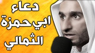 دعاء ابي حمزة الثمالي بصوت عبد الحي قمبر - dua abu hamza thumali