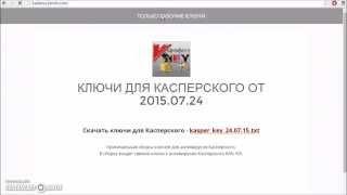 Скачать бесплатно ключи для Касперского 2015
