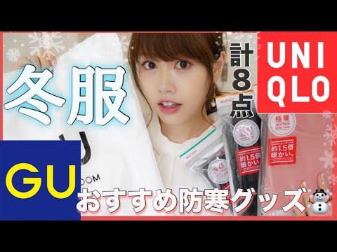 【GU】ジーユー冬服購入品紹介♡おまけでユニクロも!防寒グッズ!【プチプラファッション】