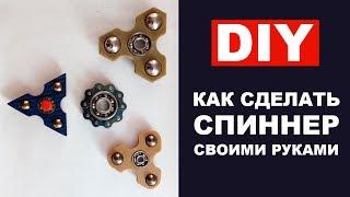 Как сделать спиннер своими руками | How to make a spinner DIY