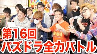 【4/25 ニコ生】第16回 マックスむらい達とパズドラ全力バトル by AppBank