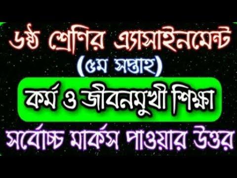 Class 6 Kormo O Jibonmukhi Sikkha Assignment 2021 || ৬ষ্ঠ শ্রেণির কর্ম ও জীবনমুখী শিক্ষা এসাইনমেন্ট