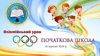 Олімпійський урок  в середній школі № 166 в 1-4х класах