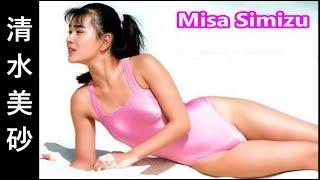 清水美砂の画像集です。(しみず みさ)Misa Simizuは、東京都田無市出...