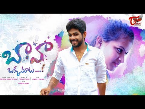 Bava Oka Mata | Telugu Comedy Short Film 2018 | Directed by Raviteja Jerripotula - TeluguOne
