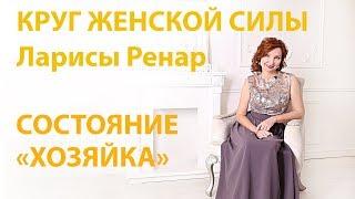 Состояние Хозяйки по Ларисе Ренар - Научитесь Управлять Своей Жизнью!
