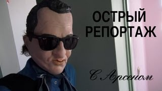 Острый репортаж с Арсеном - Liepājas Marīna