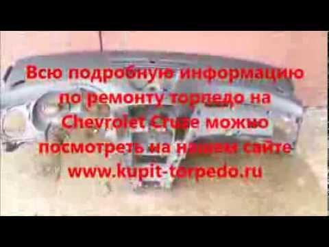 Восстановление порога Chevrolet Cruze