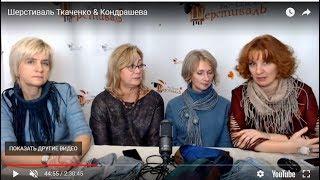 Шерстиваль О.Ткаченко & Н. Кондрашева