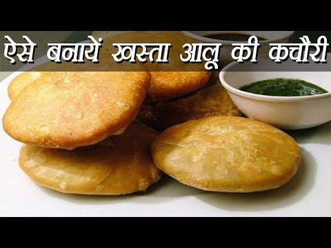 Aloo Kachori Recipe, आलू की कचौरी | How to make Aloo Kachori | Boldsky