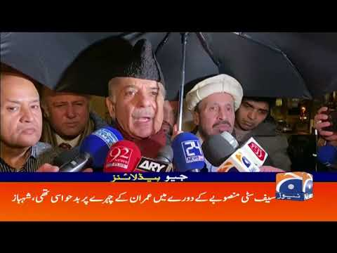 Geo Headlines 08 AM | 16th February 2020