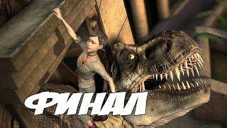 ВРЯТУВАТИ ДІВЧИНКУ АБО ЗРАЗКИ? - ФІНАЛ ГРИ Jurassic Park: The Game episode 4 - Проходження #7