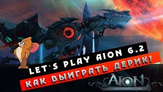 Обложка на видео о Let`s Play Aion - Как выиграть Дерадикон у Сильных?!