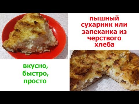 ПЫШНЫЙ СУХАРНИК: рецепт запеканки из сухарей, черствого хлеба или черствой булки