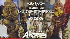 Almaty Life | «Хранители культурно-исторических традиций»