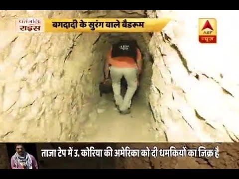 Ghanti Bajao: Here is Baghdadi's longest tunnel