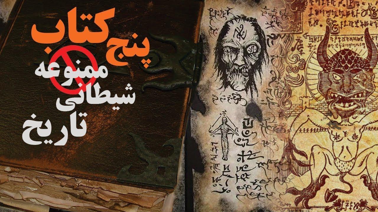 پنج 5 کتاب ممنوعه شیطانی تاریخ که نباید حتی یک کلمه از آنها را بخوانید Youtube