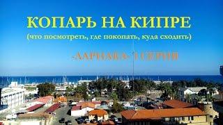 видео Археологический музей Пафоса на Кипре