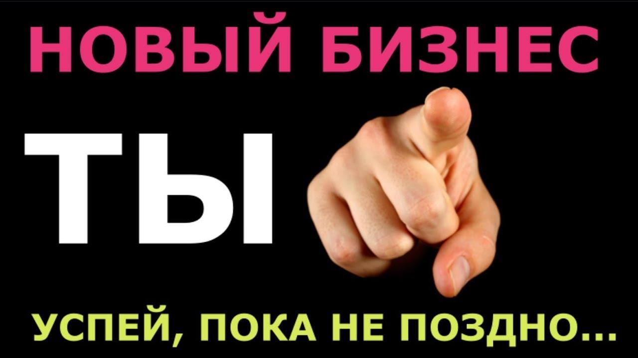 Мощнейший бизнес, который можно начать ВСЕГО с 14000 руб.