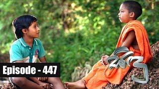 Sidu | Episode 447 24th April 2018