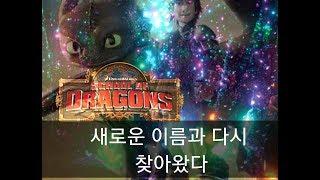 드래곤 길들이기 게임 School of Dragon (SoD) screenshot 4