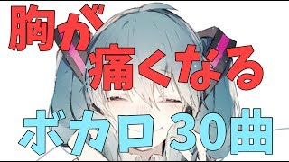 胸が痛くなる感動系ボカロ【30曲】