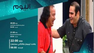 Royal Edhak TV Time Idents