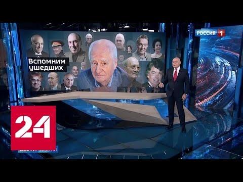 2019-й. Великие ушедшие - Россия 24
