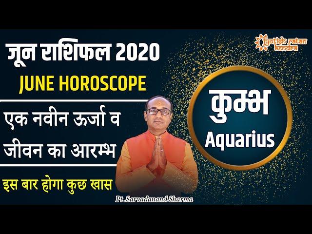KUMBH♒ AQUARIUS | कुम्भ राशिफल जून 2020 | Aquarius Monthly Horoscope | Kumbh Rashifal June 2020