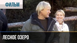 ▶️ Лесное озеро - Мелодрама | Фильмы и сериалы - Русские мелодрамы